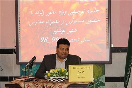 مانور زلزله با مدیران مدارس مجری  | Masoomeh Zaheddoost