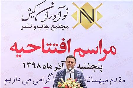 مراسم افتتاحیه مجتمع چاپ و نشر نوآوران کیش | Amir Hossein Yeganeh