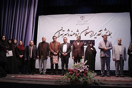 همایش تقدیر از معلمان پژوهنده شهر تهران  | Zahra Alihashemi
