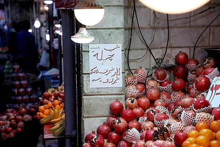خرید شب یلدا دربازار شهرستانی | Bahman Sadeghi