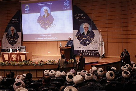 همایش ملی دیدگاه های قرآنی آیت الله فاضل لنکرانی در قم | Rayhaneh Rezaei h