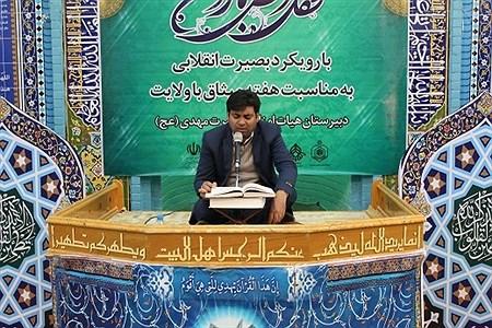 برگزاری محفل انس با قرآن با رویکرد بصیرت انقلابی | mobain kamalei