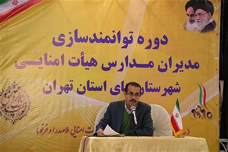 برگزاری دوره توانمندسازی مدیران مدارس هیات امنایی استان تهران در شهرقدس | Saba Bahrami