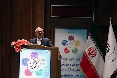 تقدیر از مدیرکل آموزش و پرورش استان در همایش ملی گرامیداشت هفته شوراهای آموزش و پرورش  | Ali shahsavari