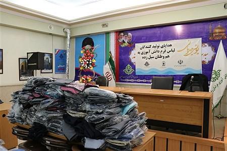 هدایای تولید کنندگان لباس فرم دانش آموزی خراسان رضوی  به هموطنان سیل زده سیستان و بلوچستان | Javad Ebrahimi