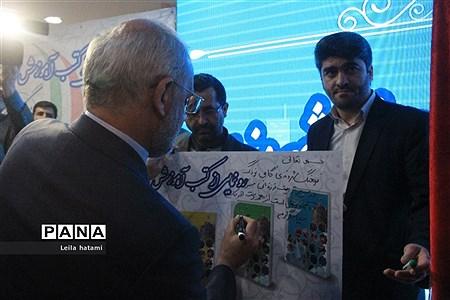 آیین رونمایی از کتب آموزش شهروندی باحضور وزیر آموزش و پرورش در تبریز  