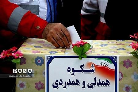آیین نمادین شکوه همدلی و همراهی با هموطنان سیل زده در دبیرستان پروین اعتصامی ارومیه |