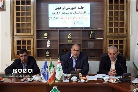 جلسه آموزشی توجیهی کارشناسان فعالیتهای اردویی مناطق 24 گانه آذربایجان غربی |
