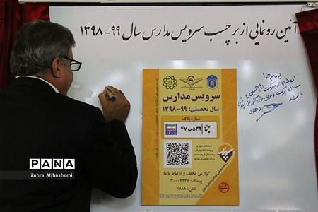 آیین رونمایی و الصاق نمادین برچسب سرویس مدارس شهر تهران |