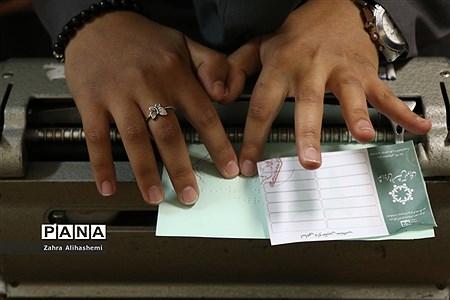 بیست و دومین دوره انتخابات شورای دانشآموزی در مدرسه دخترانه استثنایی نابینایان نرجس |