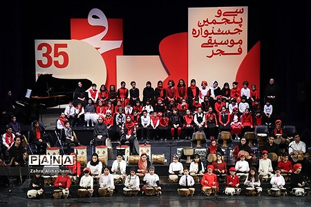 سی و پنجمین جشنواره موسیقی فجر |