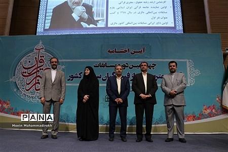 آیین اختتامیه چهارمین دوره مسابقات قرآن، عترت و نماز فرهنگیان سراسر کشور |