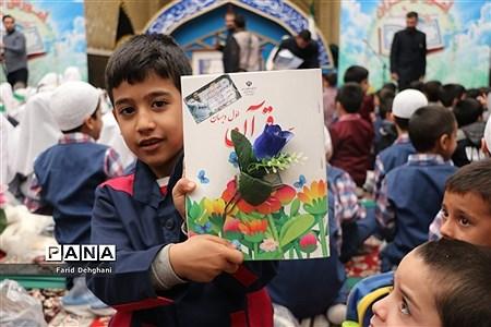 آیین نمادین آغاز آموزش قرآن کریم به دانشآموزان پایه اول ابتدایی در حرم مطهر رضوی |