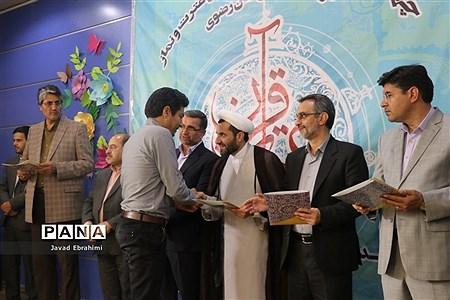 پایان چهاردهمین دوره مسابقات قرآن ،عترت و نماز فرهنگیان خراسان رضوی |