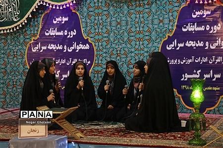 سومین مرحله مسابقات کشوری هم خوانی و مدیحه سرایی قرآن کریم دانش آموزان دختر |