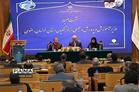 نشست صمیمانه وزیر آموزش و پرورش با جمعی از فرهنگیان خراسان رضوی |