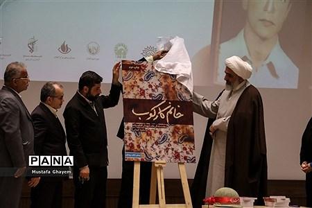 همایش تجلیل از مادران شهدای آبادان و خرمشهر |