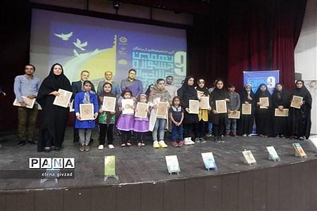 اختتامیه نهمین جشنواره کتابخوانی رضوی در دشتستان |