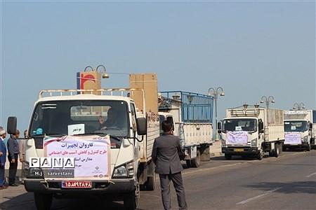 توزیع تجهیزات طرح کنترل و کاهش آسیبهای اجتماعی مدارس استان بوشهر |