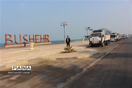 کاروان تجهیزات ورزشی، بهداشتی استان بوشهر |