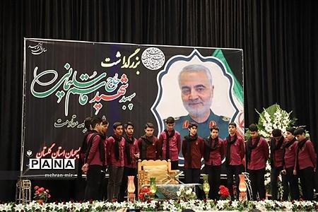 مراسم گرامیداشت شهید سپهبد سردار حاج قاسم سلیمانی  