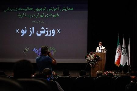 همایش  ورزش از نو | Ali Sharifzade