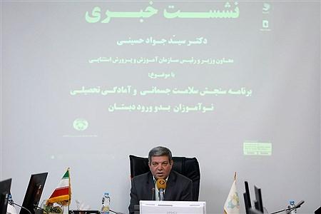 نشست خبری  رئیس سازمان آموزش و پرورش استثنایی کشور | Bahman Sadeghi