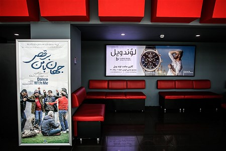 بازگشایی سینماها   Ali Sharifzade