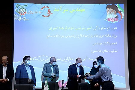 مراسم تجلیل از برگزیدگان اولین دور مسابقات نوآوریهای صنعتی | Bahman Sadeghi