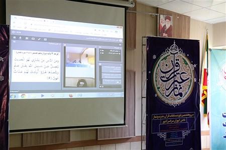 مسابقات قرآن عترت و نماز دانش آموزان دختر سراسر کشور به صورت مجازی در مشهد | Javad Ebrahimi