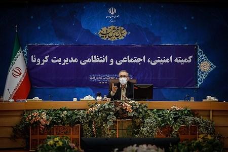 جلسه کمیته امنیتی، اجتماعی و انتظامی ستاد ملی مدیریت کرونا | Ali Sharifzade