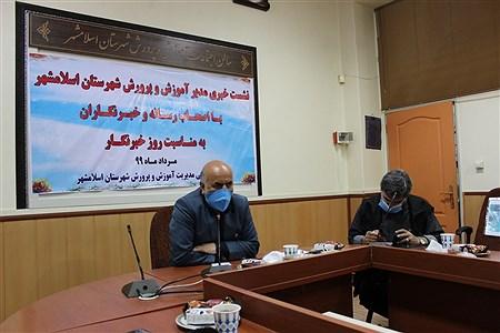 نشست خبری مدیر آموزش و پرورش شهرستان اسلامشهر با اصحاب رسانه  و خبرنگاران | Zahra Sohrabi