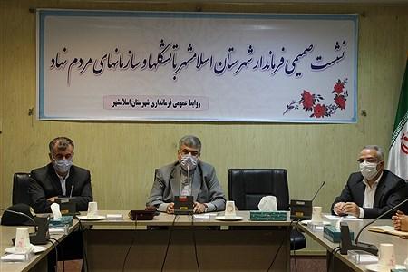نشست صمیمی فرماندار اسلامشهر با نمایندگان تشکل ها و سازمان های مردم نهاد | Zahra Sohrabi