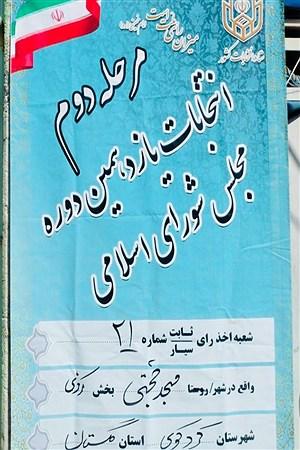 | Mehran Mir
