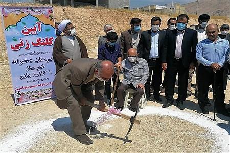 کلنگ زنی سه باب مدرسه خیر ساز در شهرستان کازرون   Koorosh Khezri Motlagh