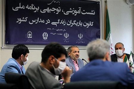 نشست آموزشی ، توجیهی برنامه ملی کانون یاریگران زندگی در مدارس کشور   Bahman Sadeghi