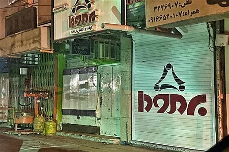 محدودیت های کرونایی در امیدیه  | Rokhsana  shamsizadeh