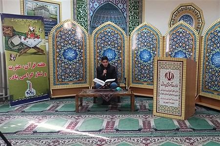 برگزاری محفل انس با قرآن، به مناسبت  بزرگداشت هفته قرآن، عترت و نماز در آموزش و پرورش ناحیه یک ری |