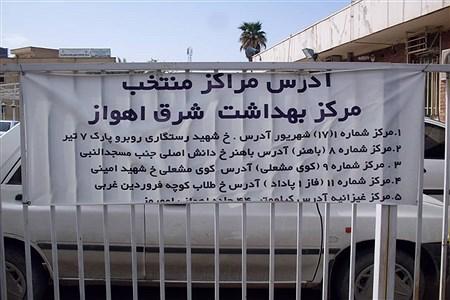 افزایش مراکز غربالگری و تست کرونا در اهواز   Sajad Shamakhteh
