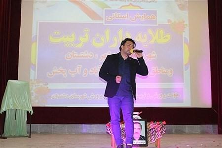 همایش قطبی طلایه داران تربیت  | Faizullah Amini