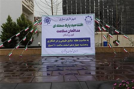 افتتاح پارک محله ای  | Fatemeh Kavakebian