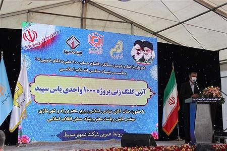 آئین کلنگ زنی پروژه 1000واحدی یاس سپید دراسلامشهر | Zahra Sohrabi