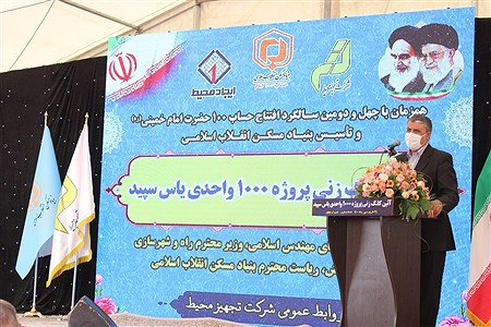 آئین کلنگ زنی پروژه 1000واحدی یاس سپید دراسلامشهر   Zahra Sohrabi