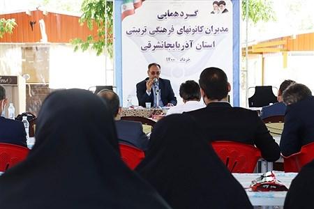 برگزاری گردهمایی مدیر کانون های فرهنگی و تربیتی آذربایجان شرقی | Pinar Rahimi