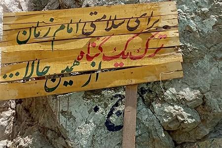 کهفشیرمردان تهران | SOGAND RAFIEI