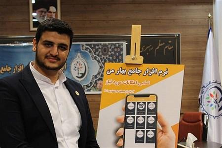 رونمایی از نرمافزار جامع بهاردرآموزش و پرورش ناحیه یک بهارستان | Reza Nikjoo