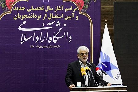 مراسم آغاز سال تحصیلی جدید و آیین استقبال از نودانشجویان دانشگاه آزاد اسلامی   Behrooz Khalili