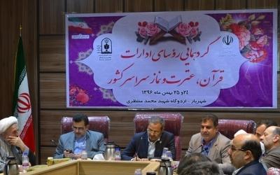 گردهمایی روسای ادارات قرآن، عترت و نماز سراسر کشور
