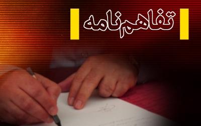 انعقاد تفاهمنامه بین وزارت آموزش و پرورش و بانک رسالت
