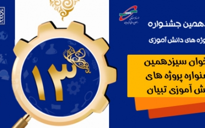 فراخوان سیزدهمین جشنواره پروژه های دانشآموزی تبیان